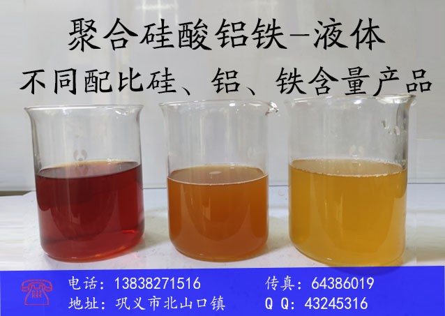 德州聚合硅酸铝铁-液体