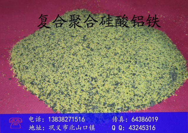 固原复合型聚合硅酸铝铁