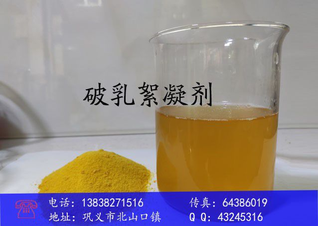 吴川油脂破乳絮凝剂